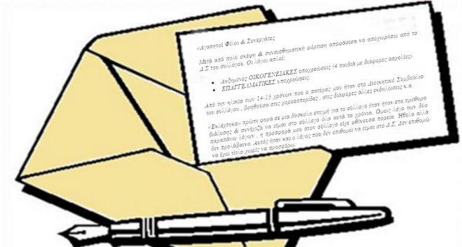 Ανοικτή επιστολή Κώστα Χ. Εγγλέζου